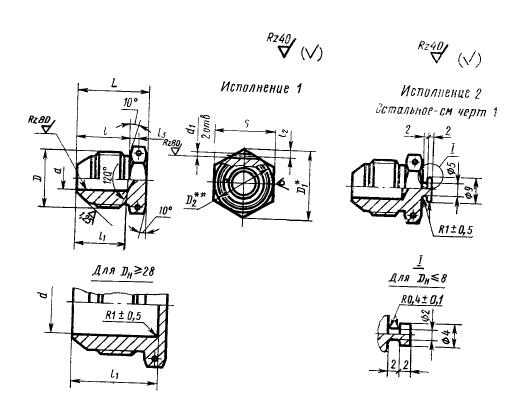 ГОСТ 13973-74 Пробки для соединений трубопроводов по наружному конусу. Конструкция и размеры