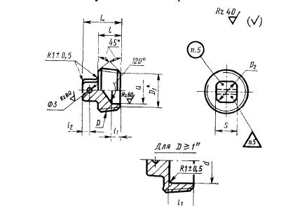 ГОСТ 13974-74 Заглушки гнезд под ввертную арматуру для соединений трубопроводов по наружному конусу. Конструкция и размеры