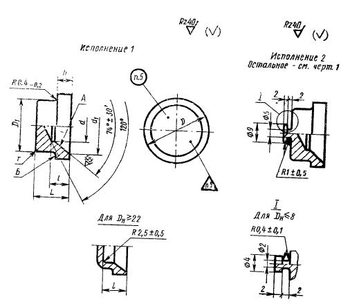 ГОСТ 13976-74 Крышки для соединений трубопроводов по наружному конусу. Конструкция и размеры